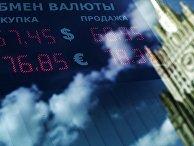 Курс обмена валют в Москве