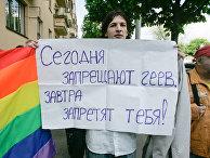 """Участник """"Славянского гей-парада"""" в Минске"""