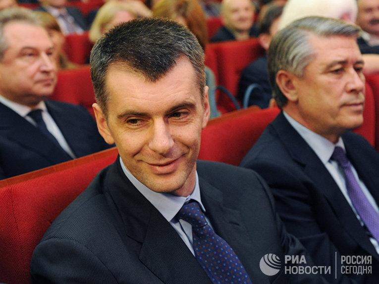 Собрание по выдвижению М. Прохорова кандидатом в президенты РФ