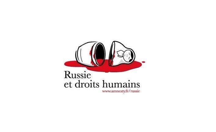 Россия и права человека - эмблема Amnesty International для кампании Года России во Франции