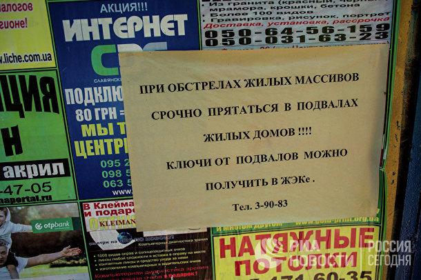 Объявление у двери подъезда в Славянске