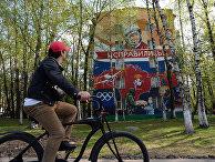 Патриотическое граффити на улице Москвы