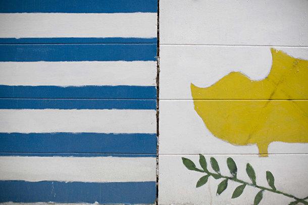 Флаги Греции и Кипра, нарисованные на стене в греческой части острова