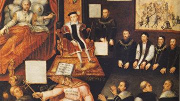 Эдуард VI и Папа: аллегория реформации