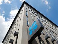 Здание ОПЕК в Вене
