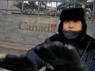 Охранник у посольства Канады в Пекине