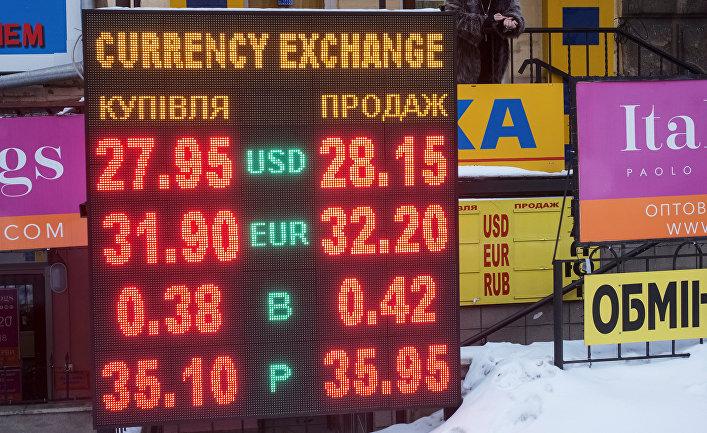 Пункт обмена валют в Киеве, Украина