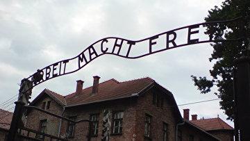 Надпись Arbeit Macht Frei в Аушвице