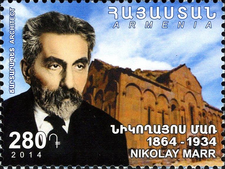 Почтовая марка Армении к 150-летию Н. Я. Марра