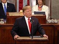 Посланием Трампа к конгрессу США «О положении дел в стране»