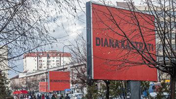 Три рекламных щита рядом со штаб-квартирой полиции в Приштине