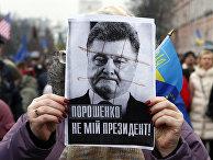 Акуия протеста против президента Украины Петра Порошенко в Киеве