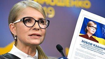 Пресс-конференция кандидата в президенты Украины Ю. Тимошенко