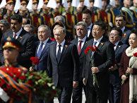 Владимир Путин, Си Цзиньпин, Николас Мадуро, Нурсултан Назарбаев