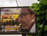 Плакаты с изображением Геннадия Кернеса в Харькове