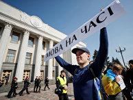 Участники митинга в поддержку закона об украинском языке в Киеве