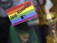 """Наклейка с надписью """"стоп гомофобия"""" во время гей-парада в Мадриде, Испания"""