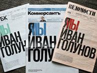 """Первые полосы российских газет РБК, """"Коммерсантъ"""" и """"Ведомости"""""""