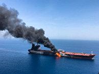13 июня 2019. Атака на танке в Оманском заливе