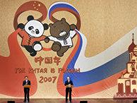 Президент России Владимир Путин и китайский лидер Ху Цзиньтао на церемонии открытия года Китая в России в Москве