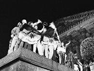 Празднование объединения Германии в Берлине у Рейхстага в ночь на 3 октября 1990 года