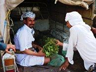 Продажа ката на рынке Сане, Йемен