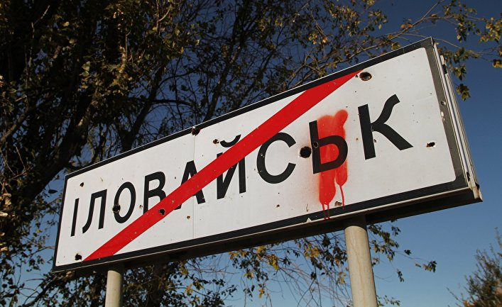 Дорожный знак, обозначающий конец населенного пункта, на выезде из города Иловайска Донецкой области