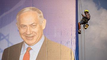 Рекламный щит предвыборной кампании премьер-министра Израиля Биньямина Нетаньяху