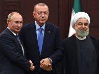 Президент РФ Владимир Путин, президент Турции Реджеп Тайип Эрдоган и президент Ирана Хасан Рухани