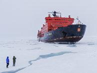 Российский ледокол вернулся из рейса на Северный полюс