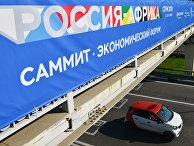 """Подготовка к экономическому форуму """"Россия – Африка"""""""