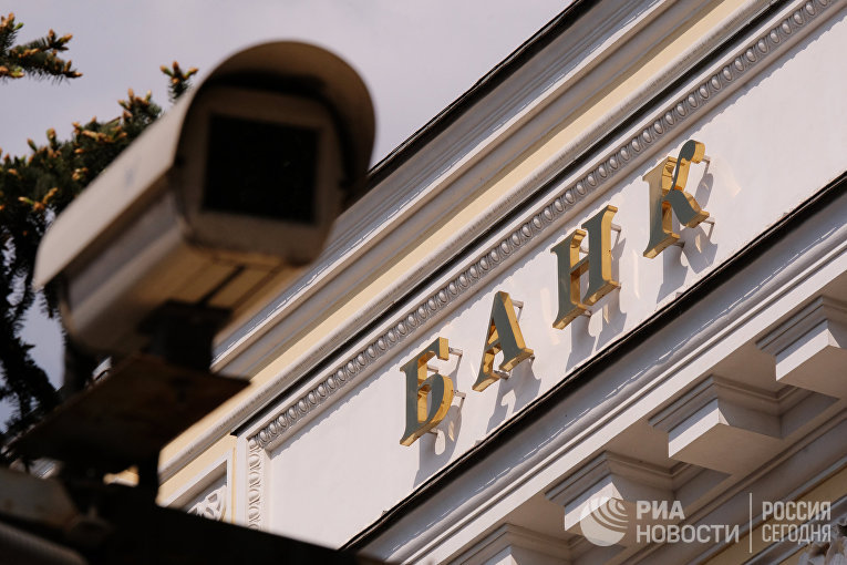 Вывеска на здании Центрального банка РФ