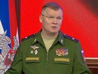 Брифинг Минобороны России о процессе мирного урегулирования в Сирии