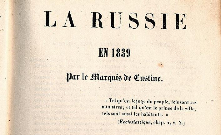 """""""Россия в 1839 году"""", 2 издание 1843 года"""