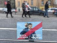 Плакат, изображающий Владимира Зеленского и Игоря Коломойского во Львове, Украина