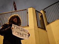 Одиночные акции протеста у посольства Турции в Москве