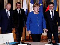 Переговоры нормандской четверки в Париже