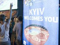 Футбольные болельщики на Украине