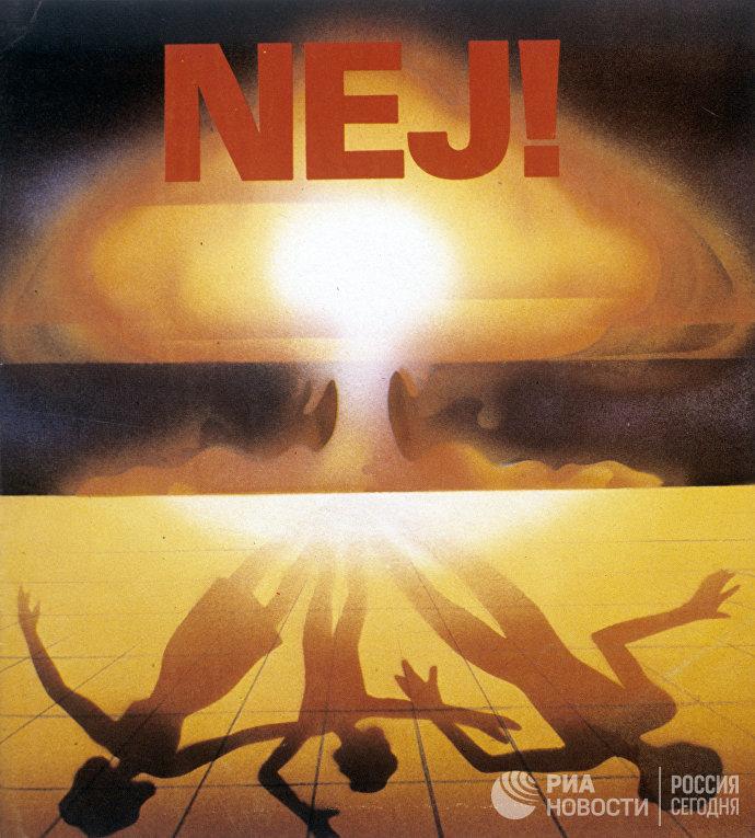 """Плакат """"NEJ"""""""