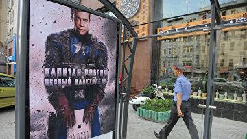 Плакаты с изображением президента РФ Дмитрия Медведева в образе супергероя появились на остановках в центре Москвы