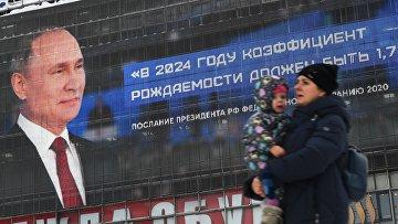 Трансляция ежегодного послания президента РФ В. Путина Федеральному Собранию