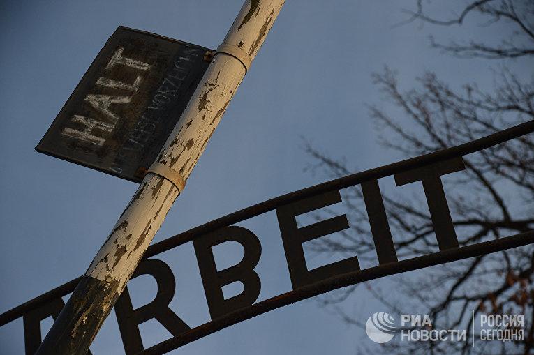 """Музей на территории бывшего концентрационного лагеря """"Аушвиц-Биркенау"""""""
