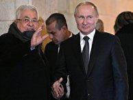 Рабочий визит президента РФ В. Путина в Государство Палестина