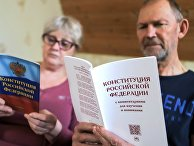 Люди изучают конституцию РФ