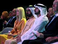 Иванка Трамп на Глобальном женском форуме в Дубае