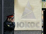 Вход в административное здание НК «ЮКОС»