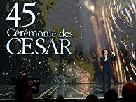 45-я церемония вручения премии Cesar в Париже, Франция