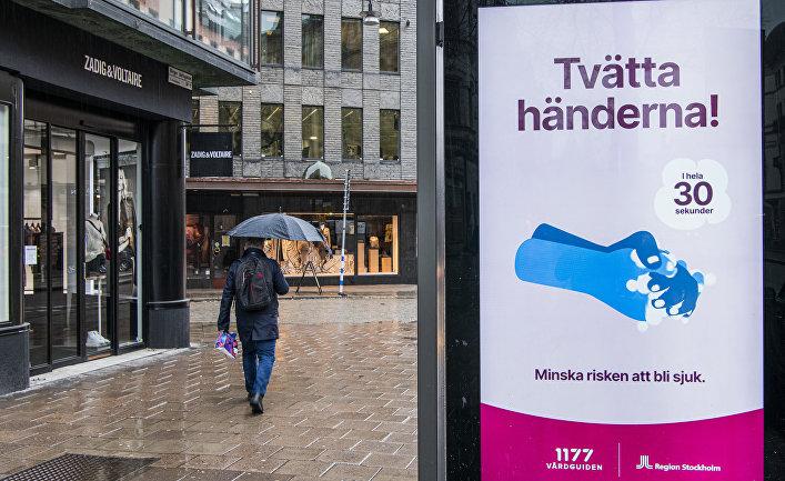 Призыв тщательно мыть руки на улице в Стокгольме, Швеция