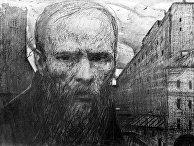 """Рисунок """"Федор Достоевский"""""""