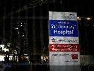 Больница Святого Томаса, где премьер-министр Великобритании Борис Джонсон был переведен в реанимацию